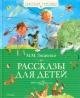 Зощенко. Рассказы для детей